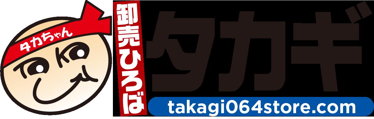 タカギ 京都