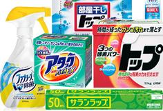 洗剤、サランラップなどの生活用品